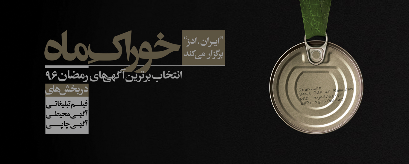 رویداد ماه رمضان ۹۶ ایرانادز