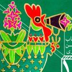 رویداد انتخاب بهترین آگهی نوروز ۹۶