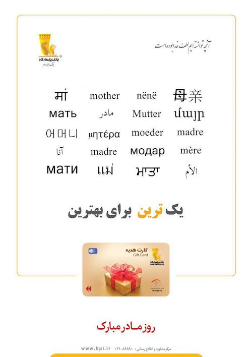 کمپین روز مادر بانک پاسارگاد