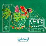 بازتاب رویداد نوروزی ایرانادز در فرصت امروز