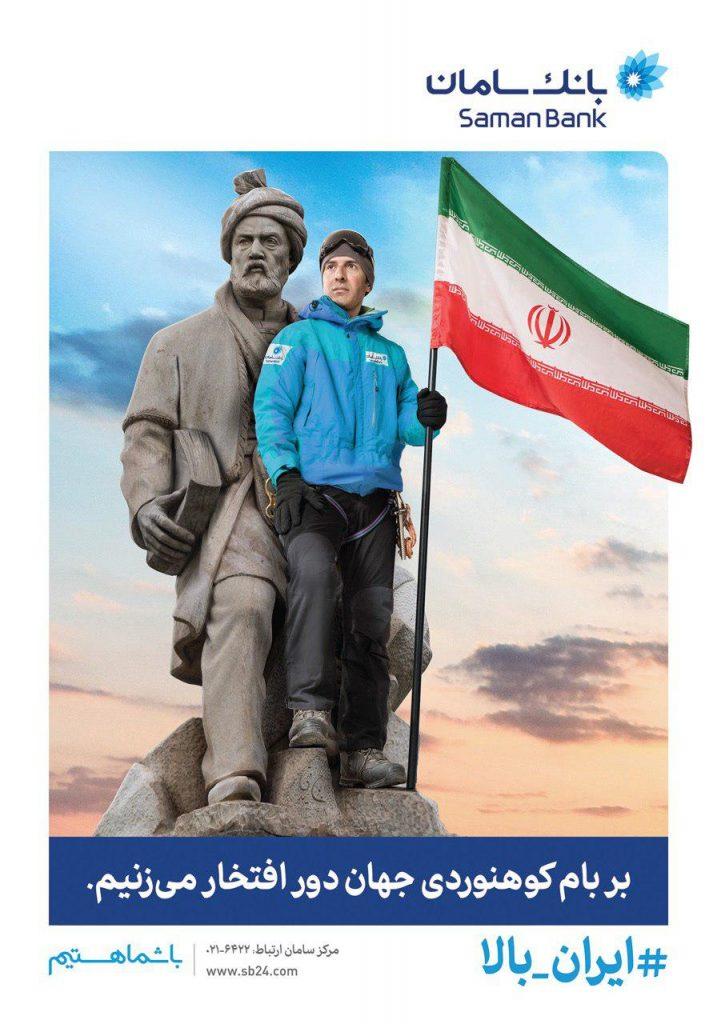 بانک سامان کوهنوردی جهان