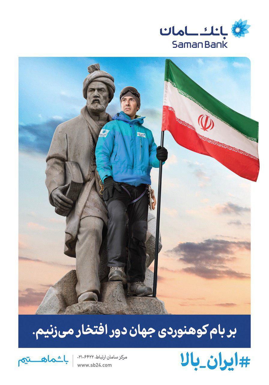 بانک سامان، بر بام کوهنوری جهان