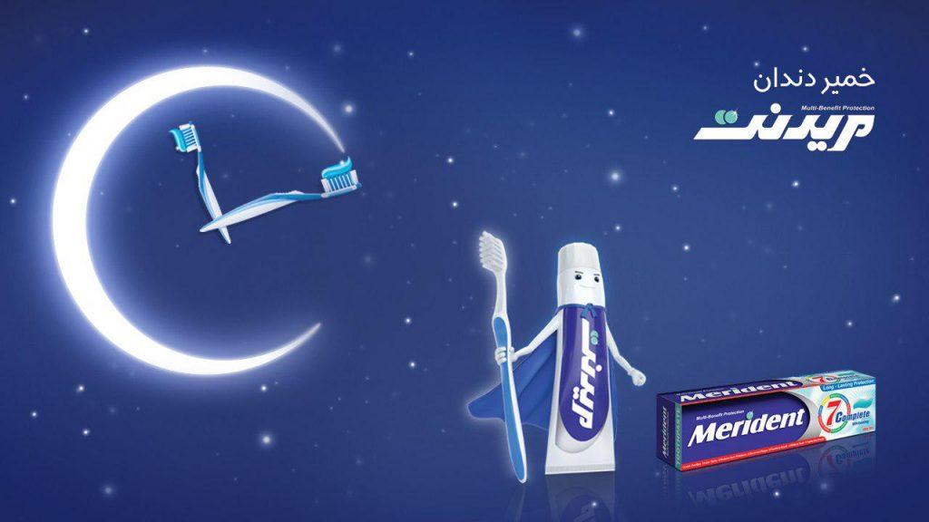 خمیر دندان مریدنت، رمضان ۹۶