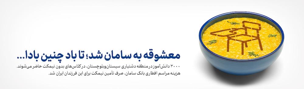 مسئولیت اجتماعی بانک سامان