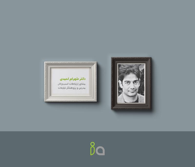 دکتر شهرام احمدی