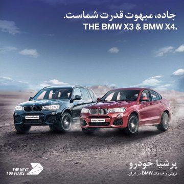 bmw - پرشیا خودرو