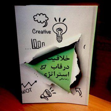 خلاقیت در قاب استراتژی
