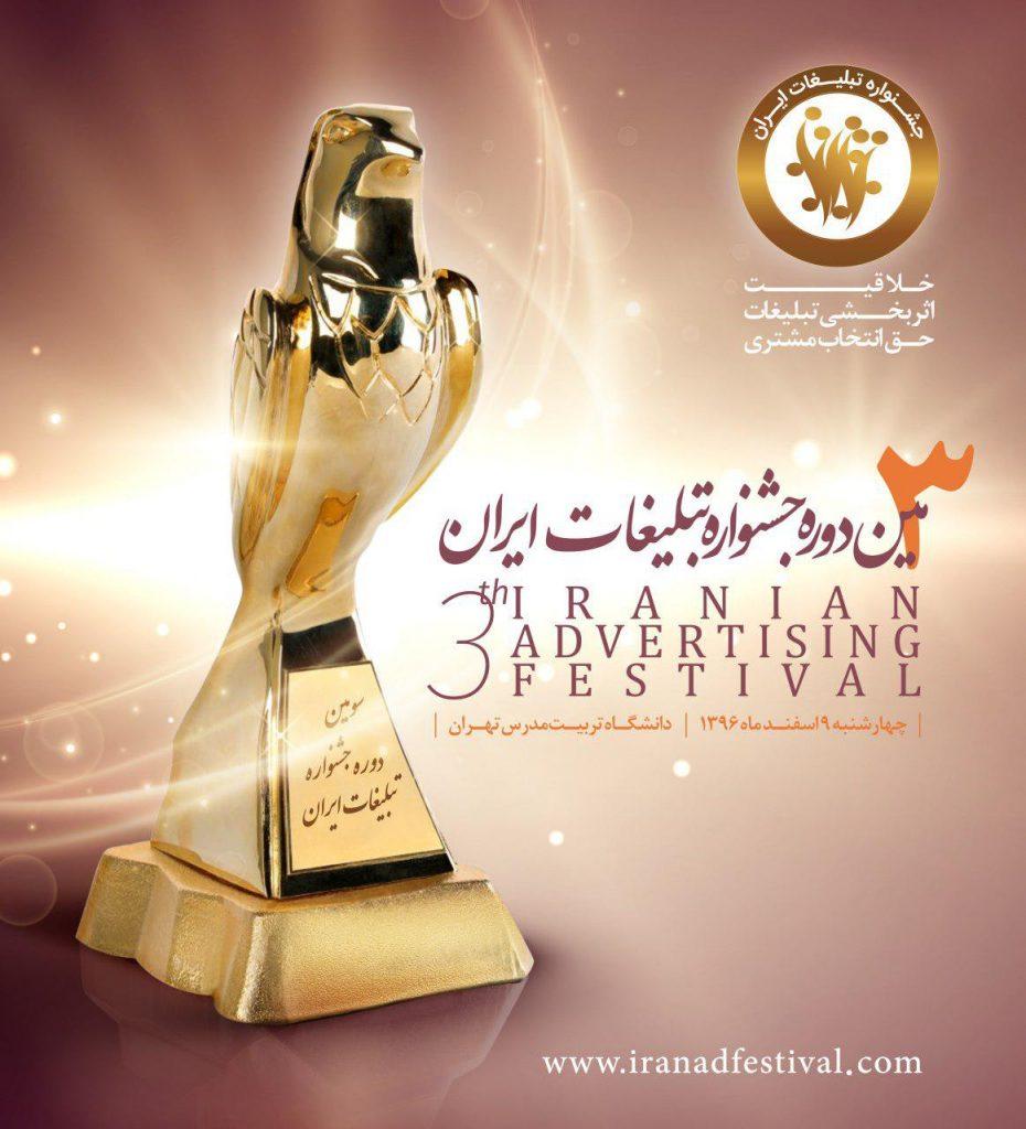 سومین جشنواره تبلیغات ایران