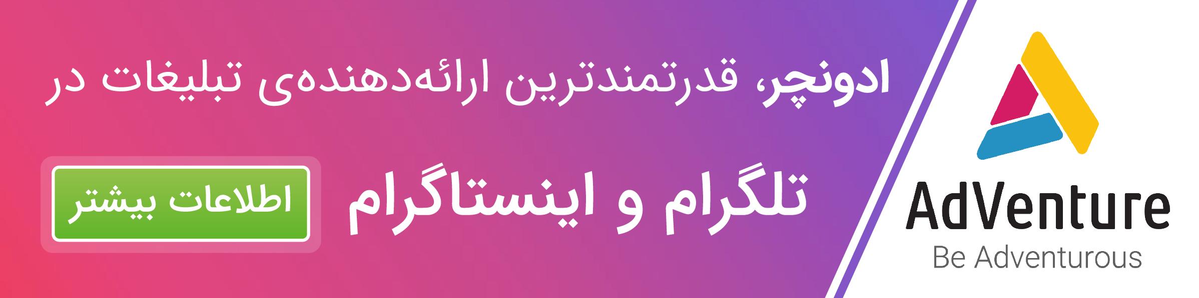Iranads – ایران ادز