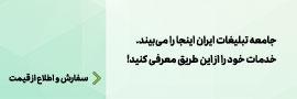 ایران ادز