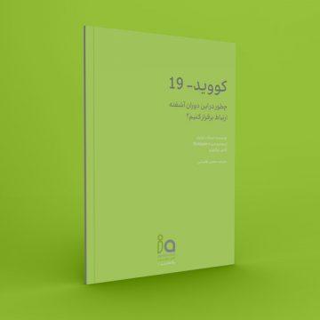 کووید ۱۹ برگههای سبز ایران ادز