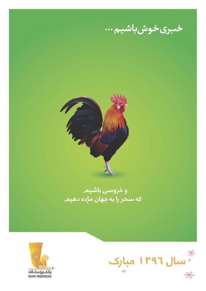 کمپین نوروزی بانک پاسارگاد