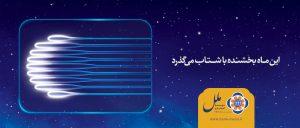 موسسه اعتباری ملل و رمضان ۹۶