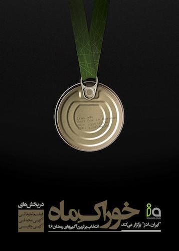 پوستر رویداد برترین آگهی رمضن ۹۶ ایرانادز