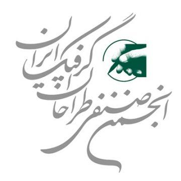 لوگوی انجمن صنفی طراحان گرافیک ایران