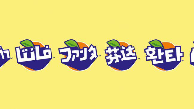 باید کنترل میکردند لوگوی فانتا در ترجمه به هر زبانی چه شکلی شده است