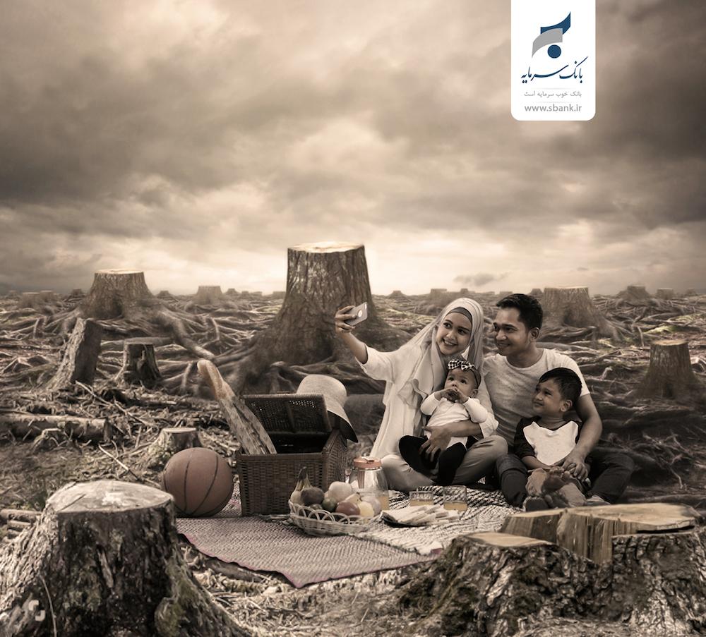 کمپین مسئولیت اجتماعی بانک سرمایه - پرمون طرح