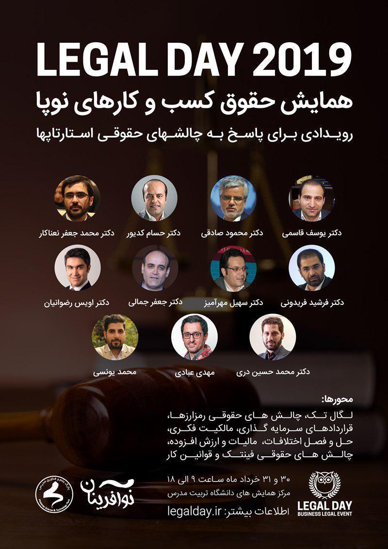 دومین همایش حقوق کسب و کار (legalday2019)