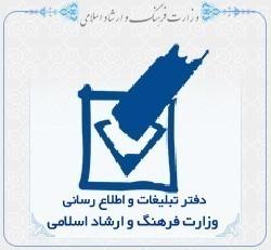 لوگوی دفتر تبلیغات و اطلاعرسانی وزارت فرهنگ و ارشاد اسلامی کانون آگهی