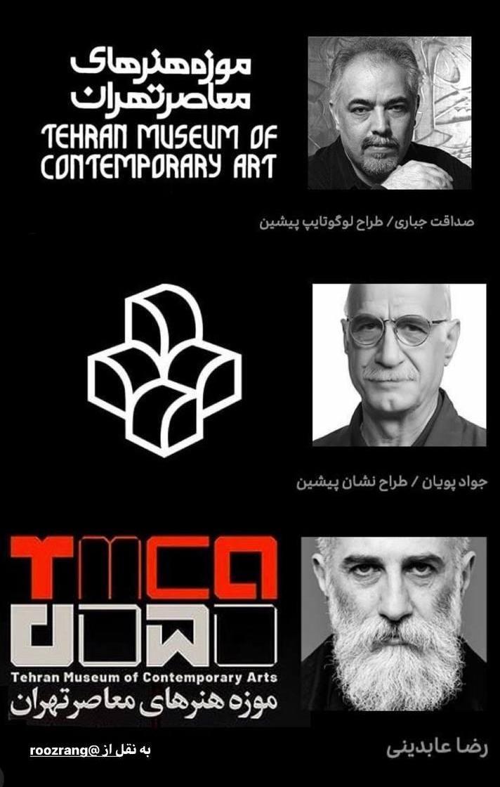 روند تغییر هویت بصری موزه هنرهای معاصر تهران