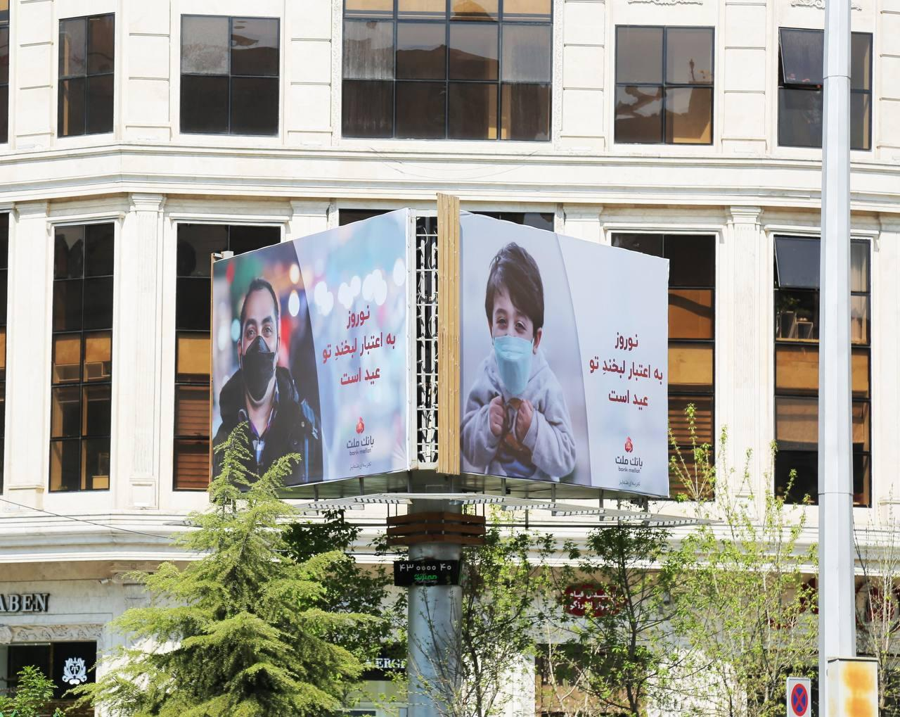 کمپین نوروز ۱۴۰۰ بانک ملت