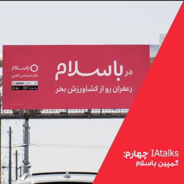 باسلام iatalks4