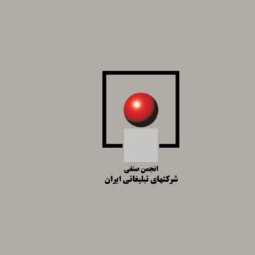 انجمن صنفی شرکتهای تبلیغاتی ایران