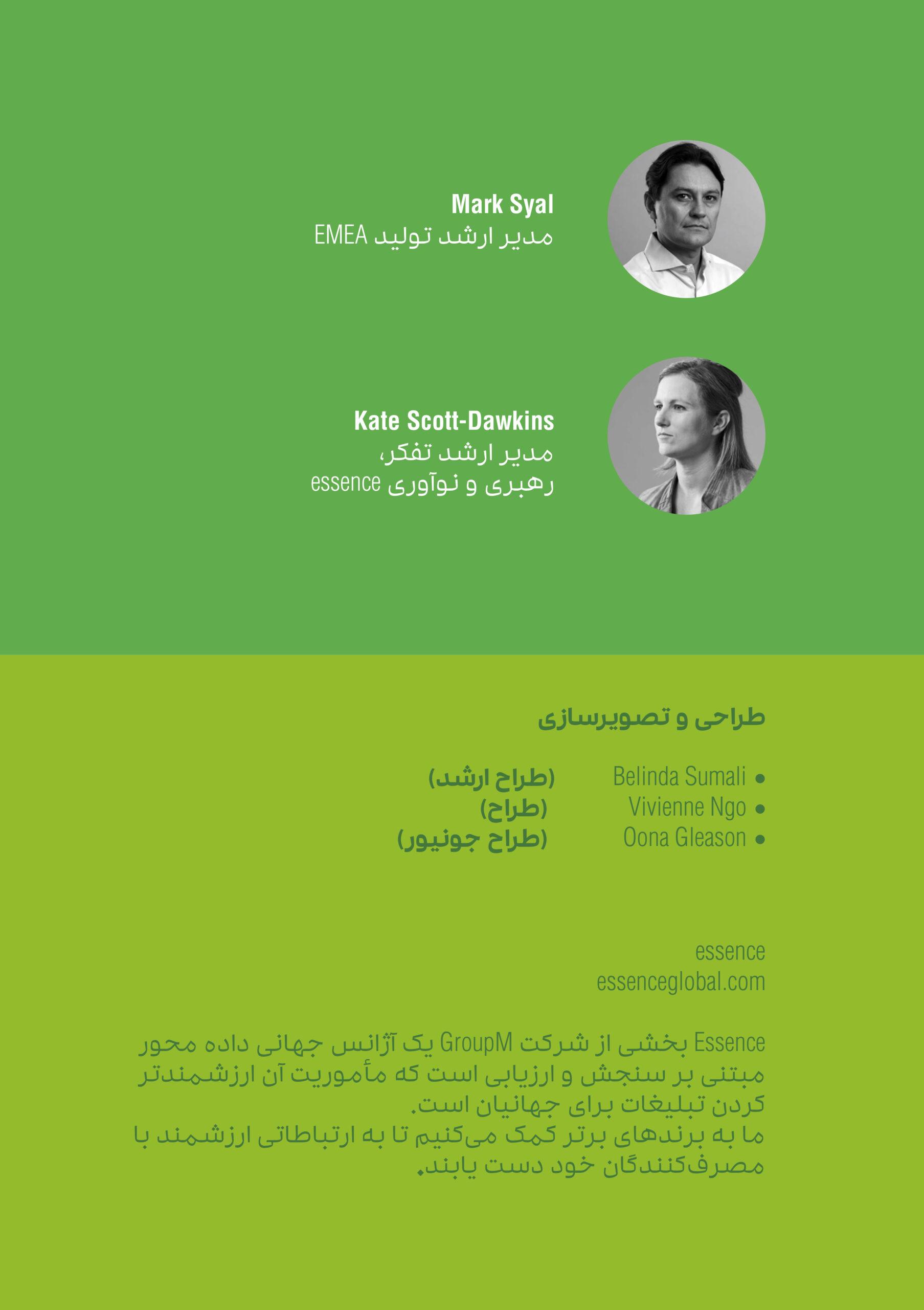 برگههای سبز ایران ادز ۳