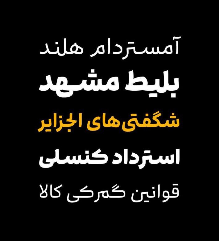 رونمایی فونت علی بابا